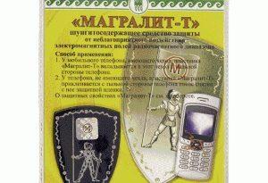 Накладка антиэлектромагнитная Магралит-Т
