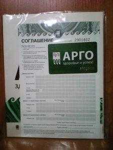 Пакет бумажной регистрации в Арго