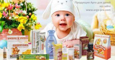 Продукция Арго для детей