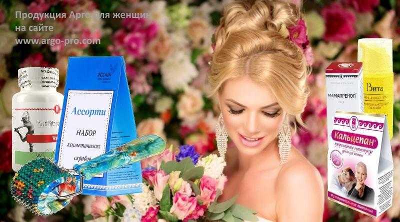 Продукция Арго для женщин