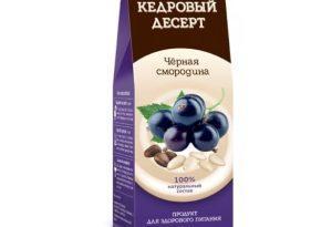 Кедровый десерт Черная смородина