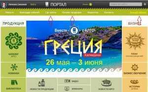 Регистрация на официальном сайте Арго