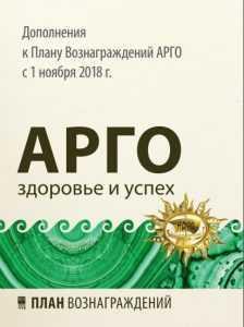 Дополнение к плану вознаграждения Арго