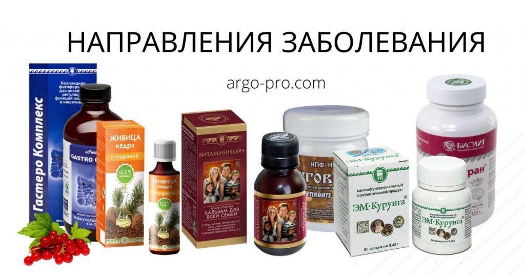 Направления и заболевания в каталоге продукции Арго