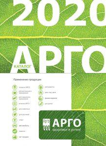 Новый Каталог Арго 2020