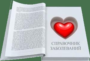 Справочник заболеваний Арго
